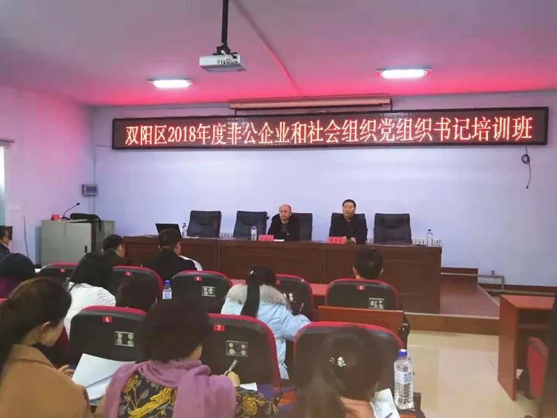 李庆玉——2018年度非公企业和社会组织党组织书记培训班.jpg
